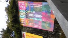 笹井紗々 公式ブログ/行ってみたいかも!? 画像1