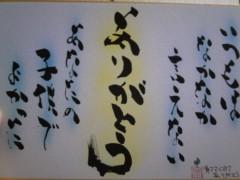 笹井紗々 公式ブログ/宗明さんの書〃 画像2