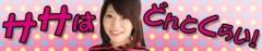 笹井紗々 公式ブログ/お願いしますっ(≧∇≦) 画像1