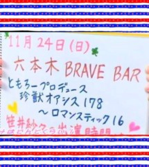笹井紗々 公式ブログ/第2回『ササはどんとくらい!』配信中☆ 画像3