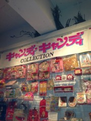 笹井紗々 公式ブログ/キャンディ・キャンディコレクション展 画像2