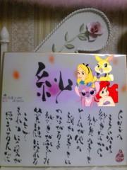 笹井紗々 公式ブログ/宗明さんの書〃 画像1