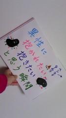 笹井紗々 公式ブログ/第八回放送を終えて。 画像2