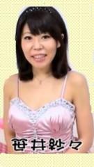 笹井紗々 公式ブログ/第2回『ササはどんとくらい!』配信中☆ 画像1