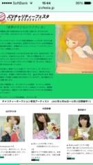 笹井紗々 公式ブログ/あと2日で終了★チャリティーオークション出品中!! 画像2