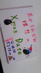 笹井紗々 公式ブログ/12/15放送の『笹井・多村の昼から生テレビ!』 画像1