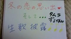 笹井紗々 公式ブログ/明日はライブです☆ 画像2