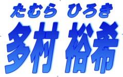 笹井紗々 公式ブログ/シルバー会員登録方法について『笹井・多村の昼から生テレビ!』 画像2