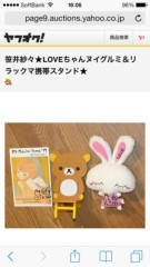 笹井紗々 公式ブログ/明日の夕方まで。タレントチャリティーオークション参加中! 画像3