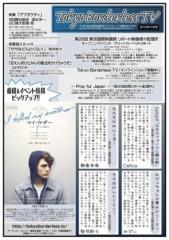 笹井紗々 公式ブログ/Tokyo Borderless TV ペーパー11月号! 画像1