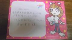 笹井紗々 公式ブログ/ふぁんれたー 画像1