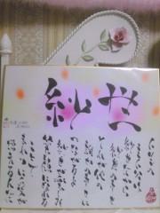 笹井紗々 公式ブログ/企画トレーニング 画像1