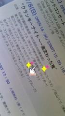 笹井紗々 公式ブログ/6/27(水)出演情報 画像3