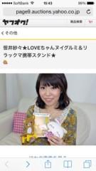 笹井紗々 公式ブログ/明日の夕方まで。タレントチャリティーオークション参加中! 画像2