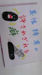 笹井紗々 公式ブログ/12/15放送の『笹井・多村の昼から生テレビ!』 画像2