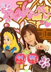笹井紗々 公式ブログ/ぐったり。。でも!! 画像1