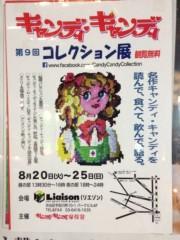 笹井紗々 公式ブログ/キャンディ・キャンディコレクション展 画像1
