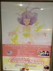 笹井紗々 公式ブログ/クリィミーマミ30周年記念イベントo(^▽^)o 画像1