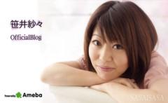 笹井紗々 公式ブログ/アメブロのヘッダーが☆ 画像1