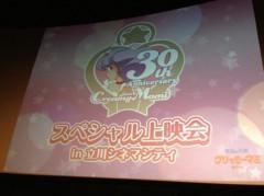 笹井紗々 公式ブログ/クリィミーマミ30周年記念イベントo(^▽^)o 画像3