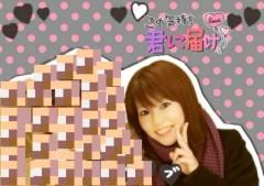 笹井紗々 公式ブログ/番組名変更のお知らせ 画像3