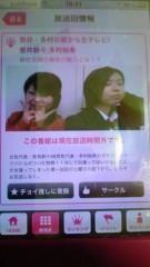 笹井紗々 公式ブログ/珍しく(笑)…相方から得たもの 画像3