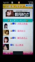 笹井紗々 公式ブログ/GREE芸能人ブログ急上昇ランキング2位!ありがとうございます☆ 画像1