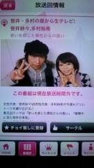笹井紗々 公式ブログ/第11回『笹井・多村の昼から生テレビ!』 画像1