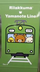 笹井紗々 公式ブログ/リラックマ電車☆ 画像1