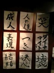 笹井紗々 公式ブログ/アメブロと内容が一部異なります→伊藤雄希くん新年ライブ☆ 画像3