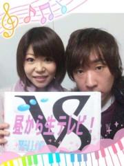 笹井紗々 公式ブログ/放送終了!『笹井・多村の昼から生テレビ!』 画像1