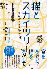塚本やすし 公式ブログ/「猫とスカイツリー 下町ぶらぶら散歩道」 画像1