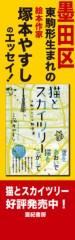 塚本やすし 公式ブログ/『猫とスカイツリー 下町ぶらぶら散歩道』 出版記念トークショー&サイン会 画像1