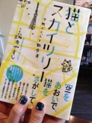 塚本やすし 公式ブログ/スカイツリーのネイルアート 画像1