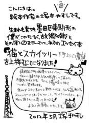 塚本やすし 公式ブログ/J-WAVE「PARK IN THE SKY」5月21日午前12時ぐらいです。 画像2