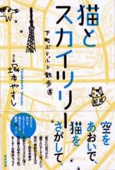 塚本やすし 公式ブログ/J-WAVE「PARK IN THE SKY」5月21日午前12時00前後から〜ナビケーター/・杉山ハリー・「猫とスカイツリー 下町ぶらぶら散歩道」話します。 画像1