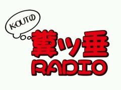 CHILL CAT 公式ブログ/ K-OUTの糞ッ垂RADIOに出ます!! 画像1