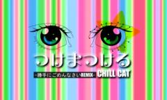 CHILL CAT 公式ブログ/にゃは。 画像1