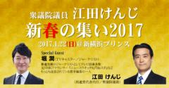 江田けんじ 公式ブログ/江田けんじ新春の集い2017 画像1