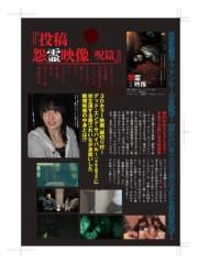 ファンキー中村 プライベート画像 DP心霊動画-P58-060-告知文字入れ_02