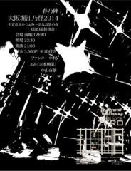 ファンキー中村 プライベート画像 horie_no_kai_2014_spring1