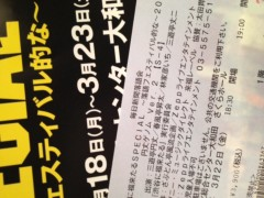 温井摩耶 公式ブログ/桜咲いたし。 画像1