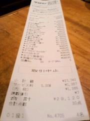 温井摩耶 公式ブログ/トラジなり。 画像1