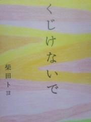 温井摩耶 公式ブログ/ヒトメナド ハバカラズ。 画像1
