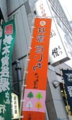 温井摩耶 公式ブログ/上野 鈴本演芸場。 画像1