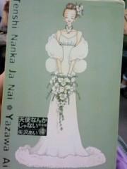 温井摩耶 公式ブログ/冴島翠より麻宮裕子。 画像1