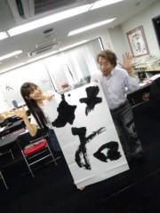滝ありさ 公式ブログ/デカ書道 画像3