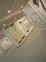 滝ありさ 公式ブログ/書道 画像3