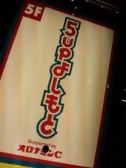 滝ありさ 公式ブログ/おおさか 画像3
