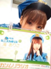 滝ありさ 公式ブログ/生放送 画像2